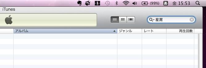 iTunesで歌詞検索