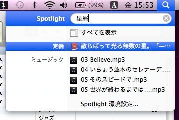 Spotlightで歌詞検索