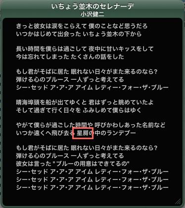 いちょう並木のセレナーデ - 小沢健二